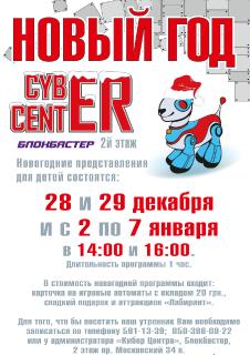 """новогодние представления в РЦ""""Блокбастер"""""""