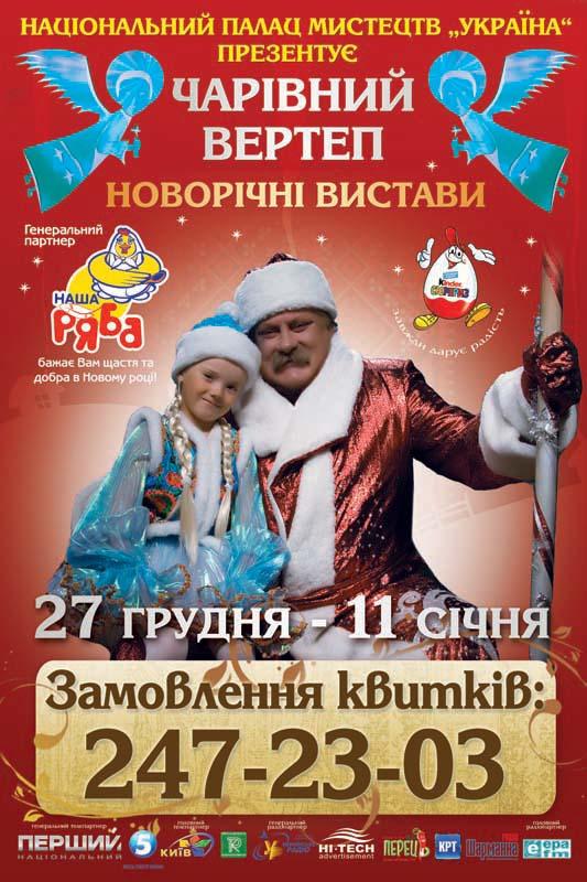 новогодние представления во дворце Украина