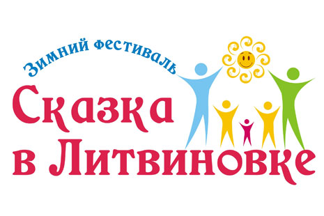 Зимний фестиваль в Литвиновке