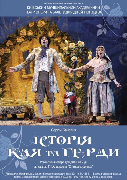 новогодние спектакли в театре оперы и балета для детей и юношества