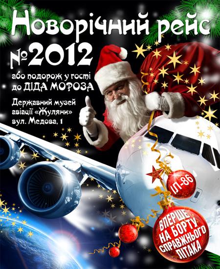 Рейс №2012 в Музее Авиации