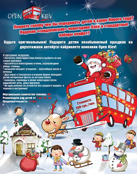 """Выездной тур """"В поисках Деда Мороза"""""""