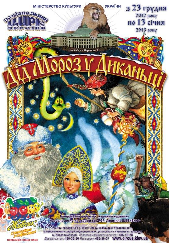 новогодние представления в цирке
