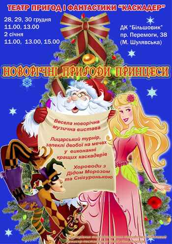 """новогодние представления в ДК""""Большевик"""""""