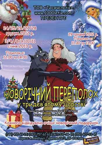 """новогодние представления в ДК""""Росток"""""""