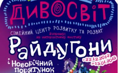 новогодние представления в центре Дивосвит