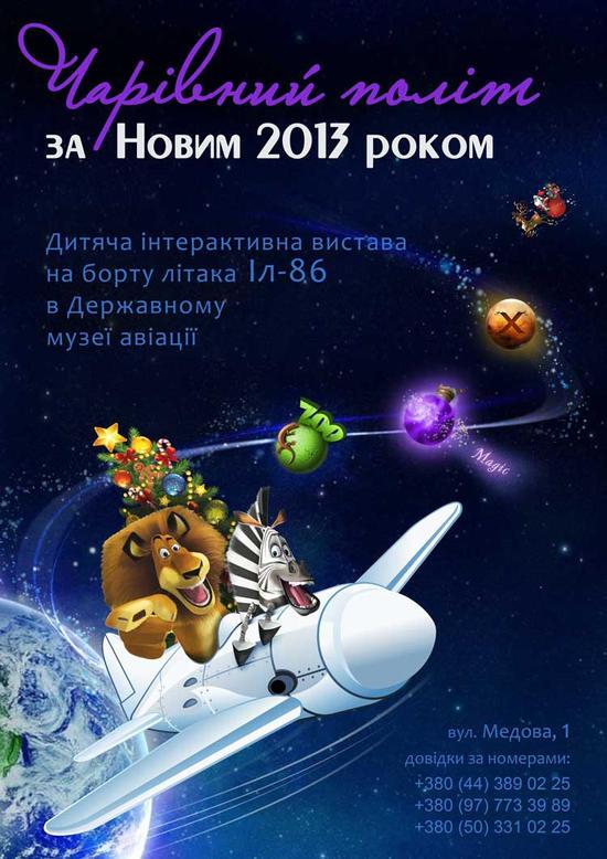 Волшебный полет за Новым 2013 годом в Музее Авиации
