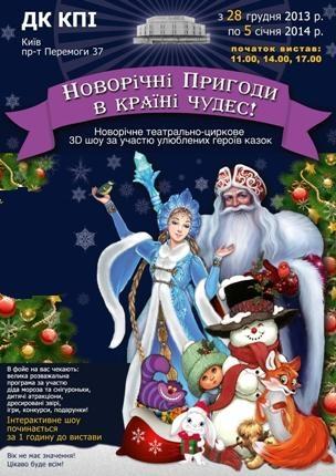 новогодние представления в ДК КПИ