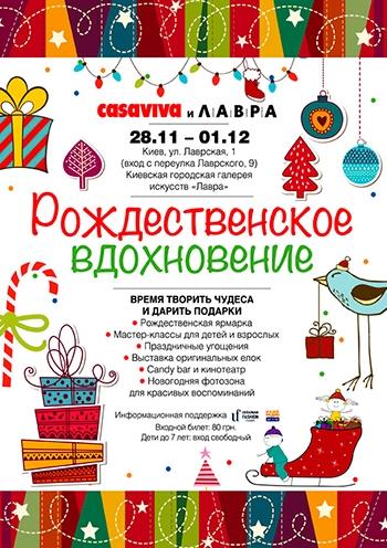 """новогодние представления в галерее """"Лавра"""""""