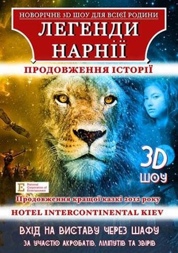 новогодние представления в отеле Интерконтиненталь Киев