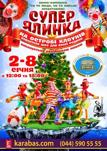 новогодние представления в МНАУ им.Чайковского