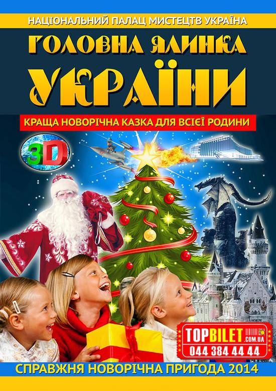 """новогодние представления во дворце """"Украина"""""""