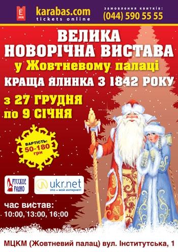 новогодние представления в мцки октябрьский