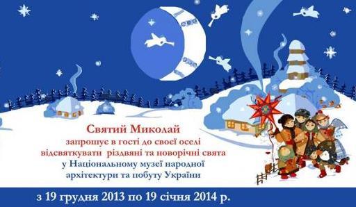 новогодние представления в музее Пирогово