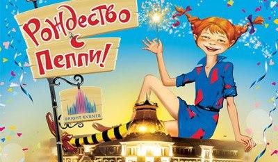 новогодние представления в Премьер Палас