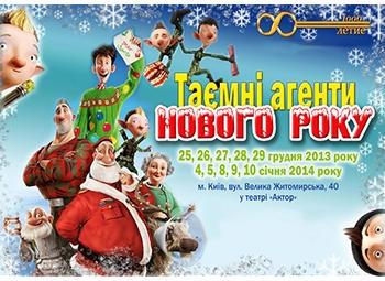 """новогодние представления в театре """"Актер"""""""