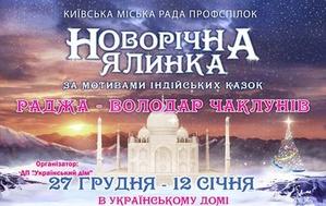 новогодние представления в украинском доме