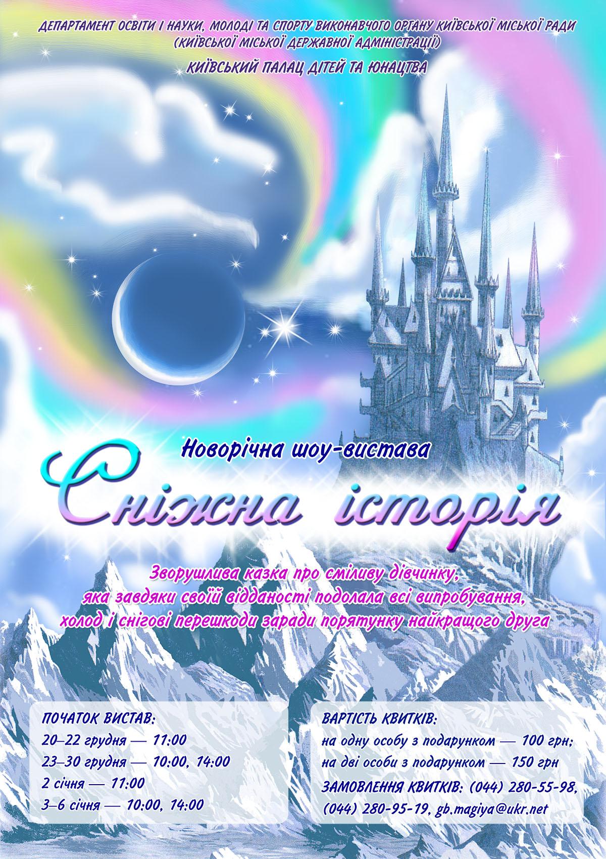 новогодние представления во дворце детей и юношества