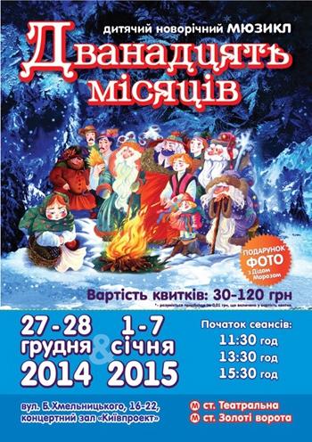 """новогодние представления в помещении """"Киев Проект"""""""