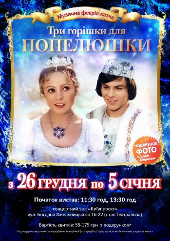 Новогодние представления для детей - Киевпроект