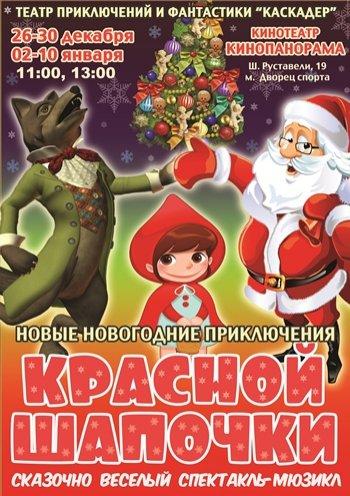 Новогодние представления для детей - Кинопанорама