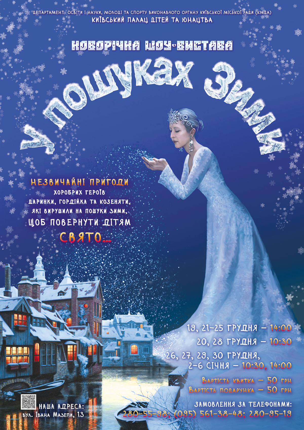 Новогодние представления для детей - Палац Дітей та Юнацтва