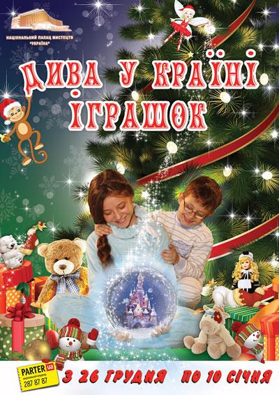 Новогодние представления для детей - дворец Украина