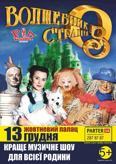 Новогодние представления для детей - жовтневий палац