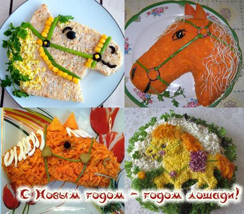 украшение блюд в год лошади